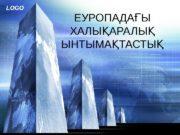 LOGO ЕУРОПАДА Ы Ғ ХАЛЫ АРАЛЫ  Қ