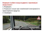 Разрешен ли Вам съезд на дорогу с грунтовым