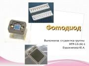 Презентация Евдокимова Ю.А.
