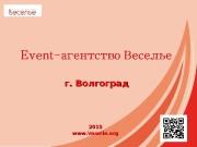 Презентация Event-агентство Веселье — новогоднее