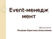 Презентация event-менеджемент петрова кристина