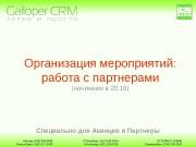 Москва: (495) 988 -6696 Новосибирск: (383) 217 —