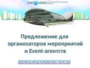 Предложение для  организаторов мероприятий  и Event-агентств