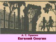 Евгений Онегин А. С. Пушкин  1. Как
