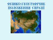 Євразія – найбільший  материк на Землі. Вона