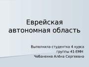 Презентация Еврейская автономная область