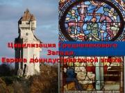 Цивилизация Средневекового Запада.  Европа доиндустриальной эпохи.