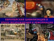 ЕВРОПЕЙСКАЯ ЦИВИЛИЗАЦИЯ В ЭПОХУ ВОЗРОЖДЕНИЯ И РЕФОРМАЦИИ