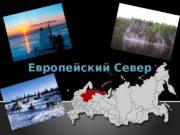 Европейский Север  Европейский Север – самый большой