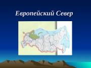 Презентация Европейский Север — географическое положение и особенности природы