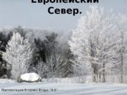 "Европейский Север. Презентация Егорова Егора "" 9 б"
