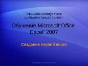 Создание первой книги. Обучение Microsoft ® Office Excel