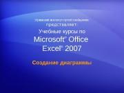 Учебные курсы по Microsoft ®  Office Excel