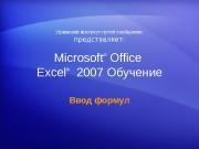 Microsoft ® Office Excel ®  2007Обучение Ввод