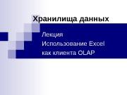 Хранилища данных Лекция Использование Excel как клиента OLAP