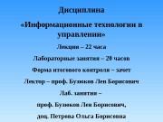 Дисциплина  «Информационные технологии в управлении» Лекции –
