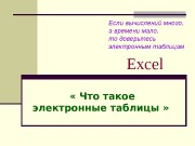 Excel  « Что такое электронные таблицы