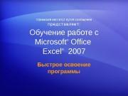 Обучение работе с Microsoft ®  Office Excel