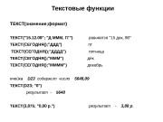 Текстовые функции ТЕКСТ(значение; формат)  ТЕКСТ(«15. 12. 09