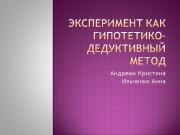 Андреюк Кристина Ильченко Анна   Импликативное отношение
