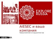 Презентация explore russia kp ppt final 2
