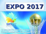EXPO 2017  * Экспо 2017 — 2017