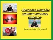 Презентация express metody snyatia silnogo stressa
