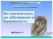 Экстрагенитальн ые заболевания и беременность ГОУ ВПО СОГМА