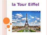 la Tour Eiffel  ГЮСТАВ ЭЙФЕЛЬ Алексаа ндр