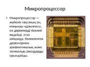 Микропроцессор  Микропроцессор — жүйелік тақтаның ең маңызды