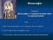 Філософія Лекція II Філософія, її гуманістичний зміст та