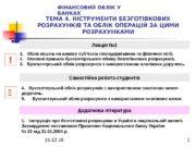 15. 12. 16  1 Додаткова література 1.