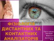 Підготувала викладач Фізіології Дромашко М. В. ФІЗІОЛОГІЯ ДИСТАНТНИХ