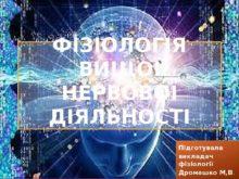 fіzіologіya_vnd_0.jpg