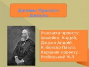 Джеймс Прескотт Джоуль Учасники проекту: Іванейко Андрій, Дацько