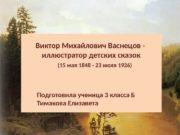 Виктор Михайлович Васнецов —  иллюстратор детских сказок