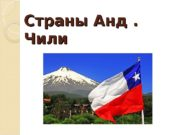 Страны Анд.  Чили  Республика Чили —