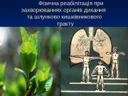 Фізична реабілітація при захворюваннях органів дихання  та