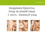 Академия Красоты Уход за кожей лица  1