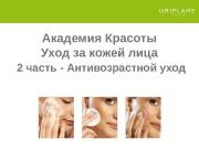Академия Красоты Уход за кожей лица  2