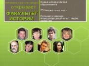 Презентация faculty-history