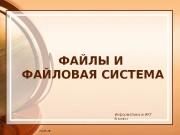20. 03. 16 ФАЙЛЫ И ФАЙЛОВАЯ СИСТЕМА Информатика