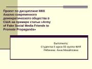 Проект по дисциплине МКК Анализ современного демократического общества