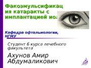 Факоэмульсификац ия катаракты с имплантацией иол Кафедра офтальмологии,