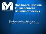Презентация факультет социальных технологий и управления