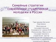 Семейные стратегии современной студенческой молодежи в России Григорьева