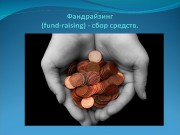 Презентация Фандрайзинг fund-raising — сбор средств