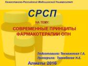 СОВРЕМЕННЫЕ ПРИНЦИПЫ ФАРМАКОТЕРАПИИ ОПН  1. Введение