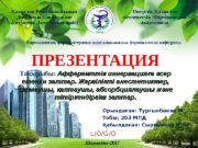 L/O/G/OПРЕЗЕНТАЦИЯ Такырыбы :  Афференттік иннервация а сер