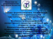 Министерство Здравоохранения Республики Казахстан Южно-Казахстанская государственная фармацевтическая академия